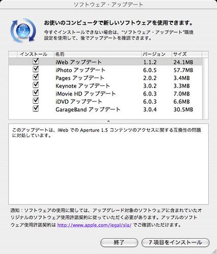 Latest Apple ILife News