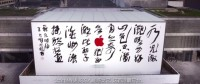 Apple releases calligraphy video to celebrate upcoming Hangzhou store