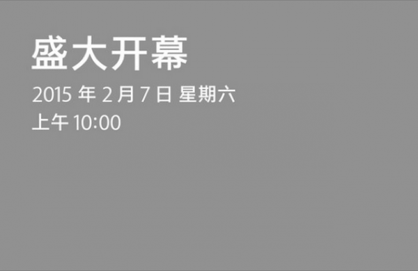 Apple to open retail store in Tianjin, China on February 7